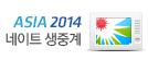ASIA 2014 네이트 생중계