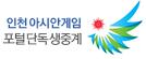 인천 아시안게임 포털 단독 생중계