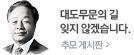 김영삼 前 대통령 추모게시판