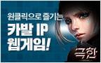 원클릭으로 즐기는 카발 IP 웹게임!